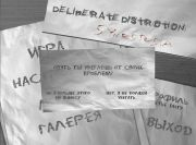 deliberate-distortion-synesthesia-demo-exit