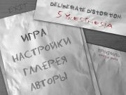 deliberate-distortion-synesthesia-begin-distortion